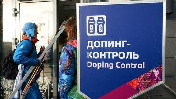 Станция допинг-контроля на территории лыжно-биатлонного комплекса Лаура в Сочи.