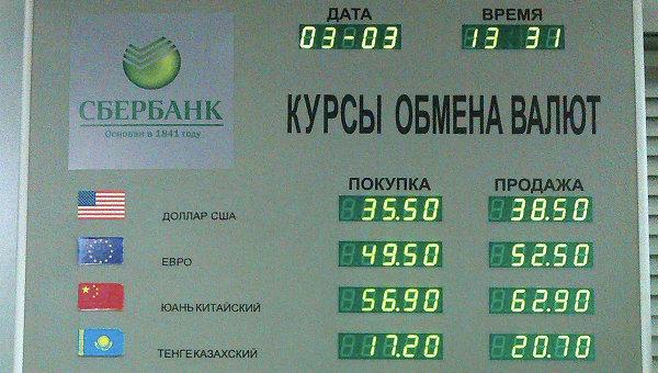 Курс валют на 3 марта в томском филиале Сбербанка России, событийное фото