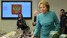 Председатель Совета Федерации Валентина Матвиенко. Архивное фото