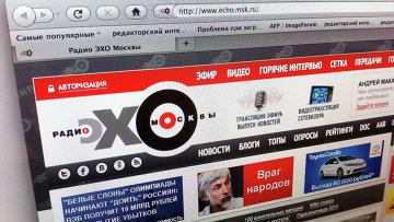 Сайт радиостанции Эхо Москвы. Архив