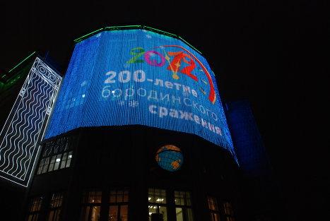 Центральный телеграф в Москве, Новый год