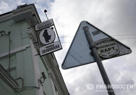 Театр имени Гоголя в Москве
