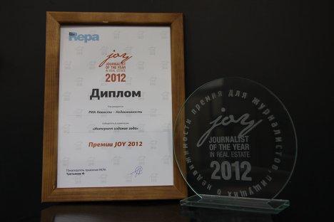 Награда премии Journalist Of The Year  РИА Новости - Недвижимость