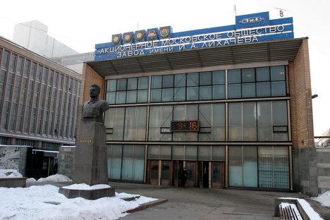 Центральная проходная АМОЗавод им.И.А.Лихачёва