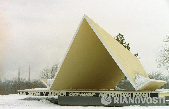 Памятник первым строителям Магнитки Первая палатка при входе в парк Ветеранов