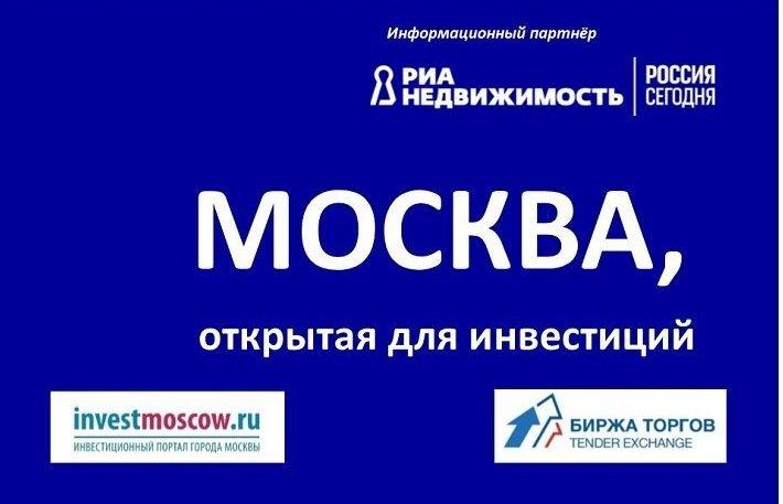 Москва. открытая для инвестиций