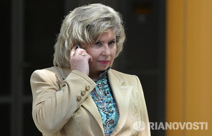 Уполномоченная по правам человека в России Татьяна Москалькова